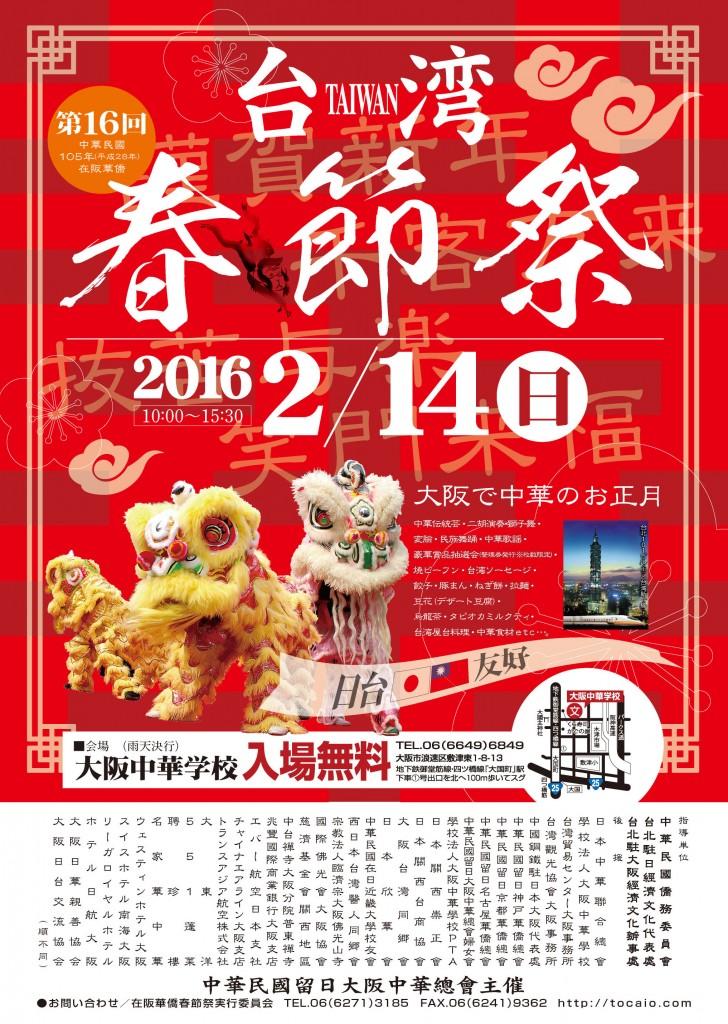 2016春節祭